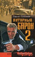 Соболев С.В. - Янтарный барон-2' обложка книги