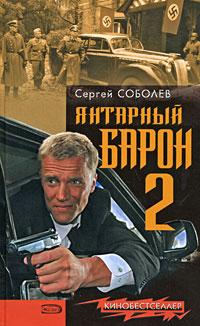 Янтарный барон-2 Соболев С.В.