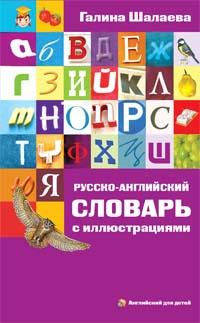 Русско-английский словарь с иллюстрациями