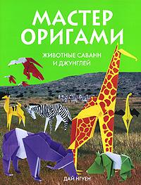 Мастер оригами. Животные саванн и джунглей Нгуен Д.