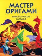Нгуен Д. - Мастер оригами. Мифологические создания' обложка книги