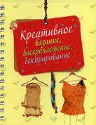 Литвина О.С. - Креативное вязание, бисероплетение, декорирование' обложка книги