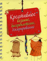 Креативное вязание, бисероплетение, декорирование Литвина О.С.