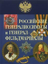 Российские генералиссимусы и генерал-фельдмаршалы