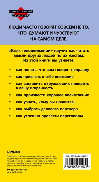 Язык телодвижений Пиз А., Пиз Б.
