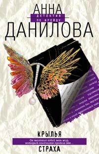 Крылья страха Данилова А.В.