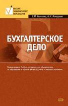 Бычкова С.М., Макарова Н.Н. - Бухгалтерское дело' обложка книги