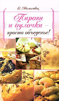 Пироги и булочки - просто объеденье!