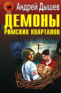 Демоны римских кварталов Дышев А.М.