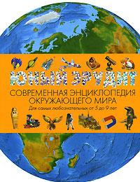 Юный эрудит. Современная энциклопедия окружающего мира