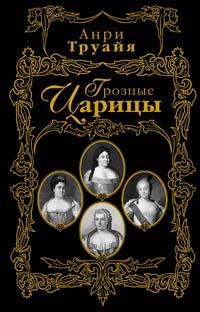 Русские портреты в истории