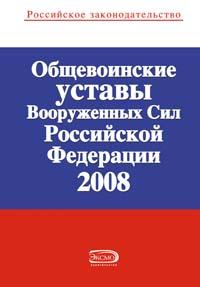Общевоинские уставы Вооруженных Сил Российской Федерации 2008
