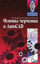 Хрящев В.Г., Серегин В.И., Гусев В.И. - Основы черчения в AutoCAD' обложка книги
