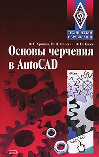 Основы черчения в AutoCAD Хрящев В.Г., Серегин В.И., Гусев В.И.