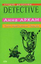 Аркан А. - Союз преступных сердец' обложка книги
