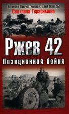 Герасимова С.А. - Ржев 42. Позиционная бойня' обложка книги
