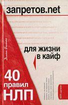 Балыко Д. - Запретов.net. 40 правил НЛП для жизни в кайф' обложка книги