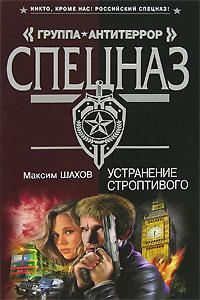 Устранение строптивого Шахов М.А.