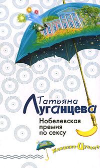 Нобелевская премия по сексу Луганцева Т.И.