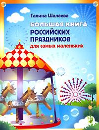 Большая книга российских праздников для самых маленьких Шалаева Г.П.