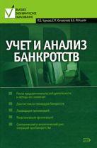 Чиркова М.Б., Малицкая В.Б., Коновалова Е.М. - Учет и анализ банкротств' обложка книги