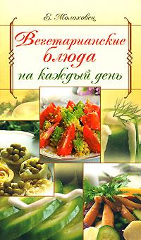 Вегетарианские блюда на каждый день Молоховец Е.