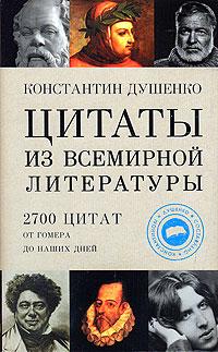 Цитаты из всемирной литературы от Гомера до наших дней Душенко К.В.