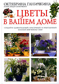 Цветы в вашем доме Ганичкина О.А., Ганичкин А.В.