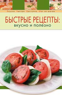 Быстрые рецепты: вкусно и полезно