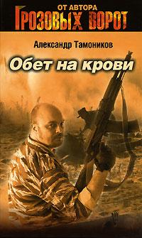 Обет на крови Тамоников А.А.