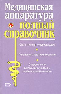 Медицинская аппаратура. Полный справочник