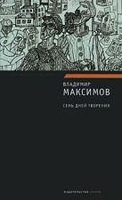 Максимов В.Е. - Семь дней творения' обложка книги