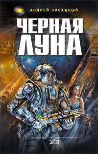 Ливадный А.Л. - Черная Луна обложка книги