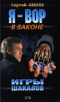 Игры шакалов Зверев С.И.