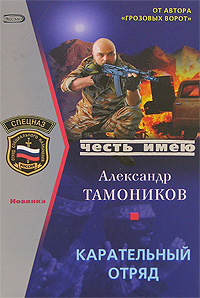 Карательный отряд Тамоников А.А.
