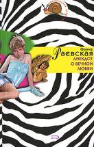 Раевская Ф. - Анекдот о вечной любви' обложка книги