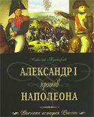 Троицкий Н.А. - Александр I против Наполеона' обложка книги