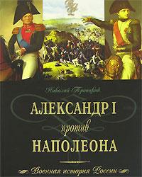 Александр I против Наполеона