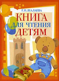 Книга для чтения детям Шалаева Г.П.