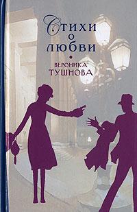 Стихи о любви Тушнова В.М.