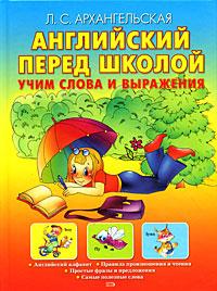 Архангельская Л.С. - Английский перед школой. Учим слова и выражения обложка книги