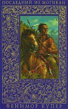 Купер Дж.Ф. - Последний из могикан, или Повествование о 1757 годе' обложка книги