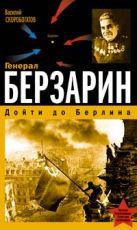 Скоробогатов В.Е. - Генерал Берзарин. Дойти до Берлина' обложка книги