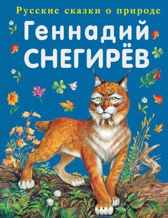 Геннадий Снегирёв - Охотничьи истории обложка книги