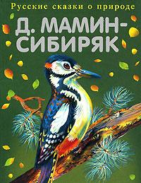 Мамин-Сибиряк Д.Н. - Рассказы старого охотника обложка книги