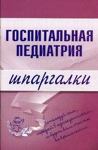 Госпитальная педиатрия. Шпаргалки Павлова Н.В.