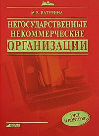 Негосударственные некоммерческие организации: учет и контроль Батурина М.В.