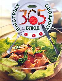 365 быстрых овощных блюд