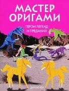 Нгуен Д. - Мастер оригами. Герои легенд и преданий' обложка книги