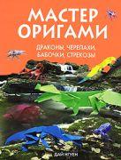 Нгуен Д. - Мастер оригами. Драконы, черепахи, бабочки, стрекозы' обложка книги